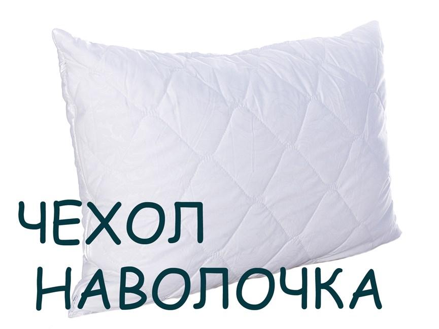 Чохол для подушки 50*70 білий - фото 24279