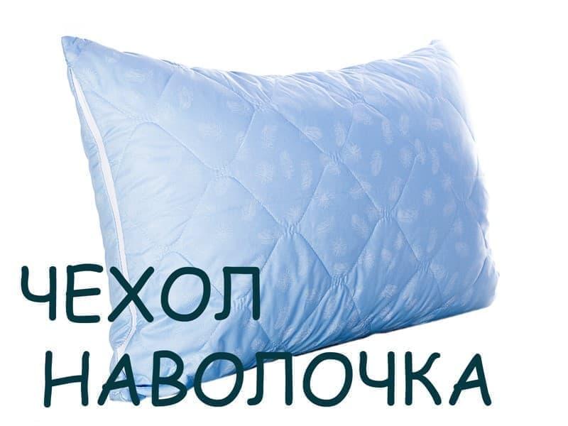 Чохол для подушки 50*70 блакитний - фото 7827
