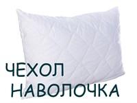Чохол для подушки 50*70 білий