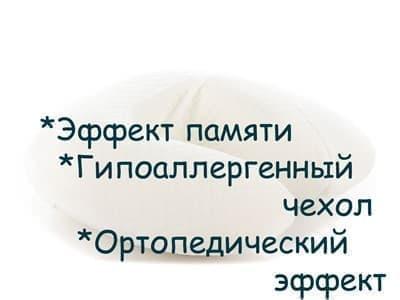 Подушка ORTOPEDIA TRAVEL 34*33*10 - фото 7773