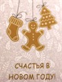 Набір рушників д/кухні New Year V7 40*60 2 шт. - фото 9110